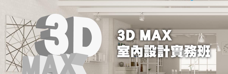 3D MAX室內設計實務班