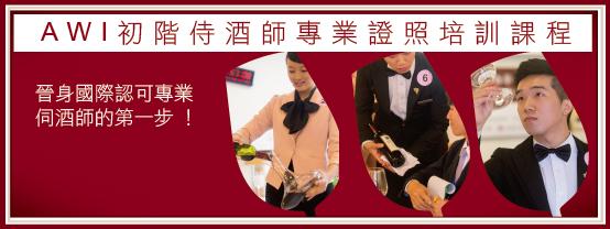 8WD7sample AWI初階侍酒師專業證照培訓課程 _【晉身國際專業侍酒師】
