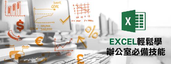8IB3sample Excel 輕鬆學 - 辦公室必備技能 從0開始 ~ 快速完成手上的資料