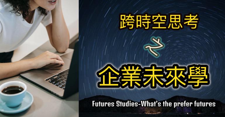 2PZQsample 企業講堂-跨時空思考之企業未來學 線上直播課程~採線上分組討論發表方式進行