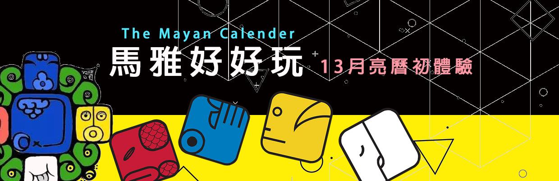 13月亮時空旅人共時體驗會