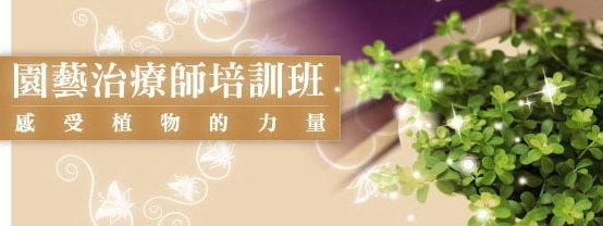 4O79SAMPLE 園藝治療師培訓班  台灣深耕園藝領域權威老師授課~高雄心光43班