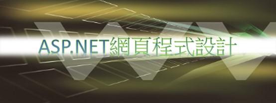 8I08SAMPLE ASP.NET程式設計 一定要學的程式設計!!