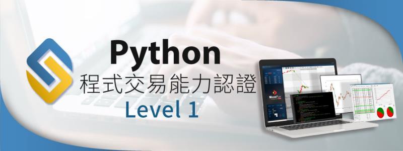 Python程式交易能力認證 Level 1