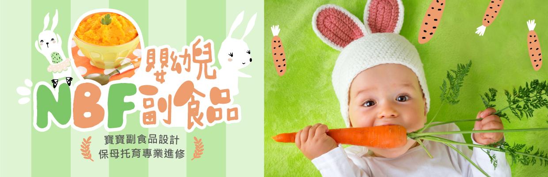 NBF嬰幼兒副食品研習班