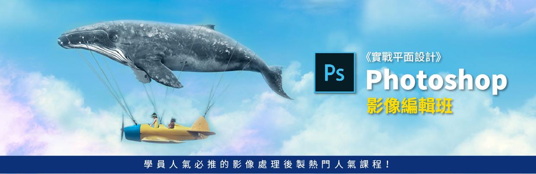 2F87B0120 《實戰平面設計》Photoshop影像編輯班 ~11/29前舊生價【晚間班】影像處理後製熱門課程人氣推薦!