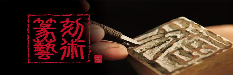 長春-篆刻藝術