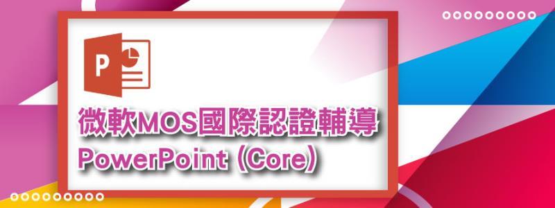 8I66sample 微軟MOS國際認證輔導 - PowerPoint (Core) 12小時快速取得原廠認證!