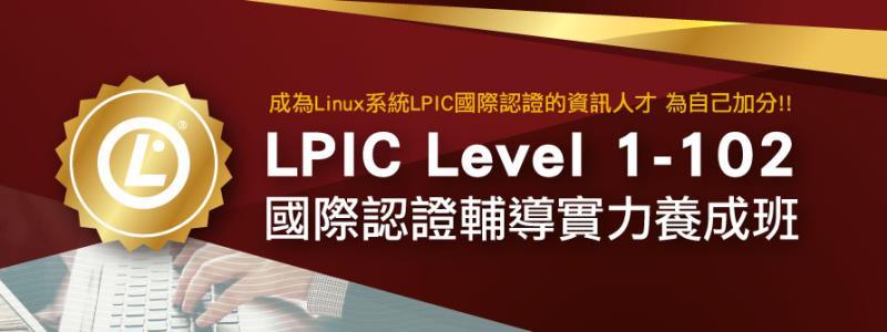 8IE7sample LPIC Level 1-102 國際認證輔導實力養成班 成為Linux系統LPIC國際認證的資訊人才 為自己加分!!