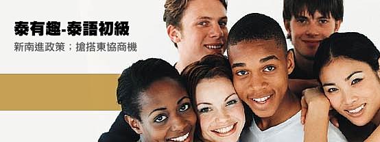 5Z02sample 泰有趣-泰國文字與文化(泰語初級) 新南進政策;搶搭東協商機順風車!確定開班