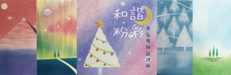 【日本和諧粉彩系列】- 冬季雪花の祝福,一日工作坊 -