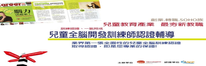 0FG6B0100 兒童全腦開發訓練師認證輔導【進階】