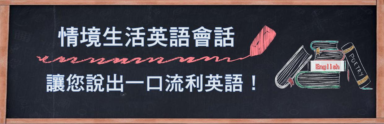 0E11B0100 英文會話班Level E 【確定開班! 】【E3:英語高階課程 】