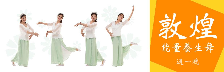【免費體驗】能量養生舞