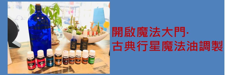 3FHMB010A 開啟魔法大門‧古典行星魔法油調製 (進階篇)魔法藥草浸泡油與魔法酊劑 確定開班!