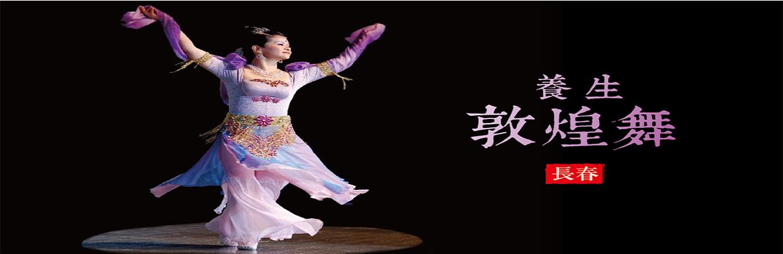 長春-養生敦煌舞