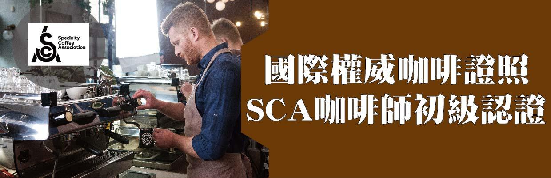 XK45sample SCA精品咖啡協會-Barista咖啡師國際證照初級 取得國際權威咖啡證照,轉職第一選擇!(下午班)
