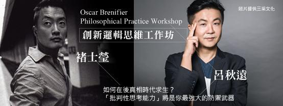 8HJ4sample Oscar Brenifier Philosophical Practice Workshop 創新邏輯思維工作坊-好評優惠延長~6/20前$5400