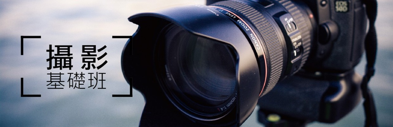 4F76B0100 攝影基礎班 ~再2位確定開課【基礎班】拍出一手好照片的實戰秘訣