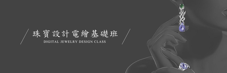 0D22B0120 珠寶設計電繪基礎班 【珠寶科技畫起來 引領數位化】