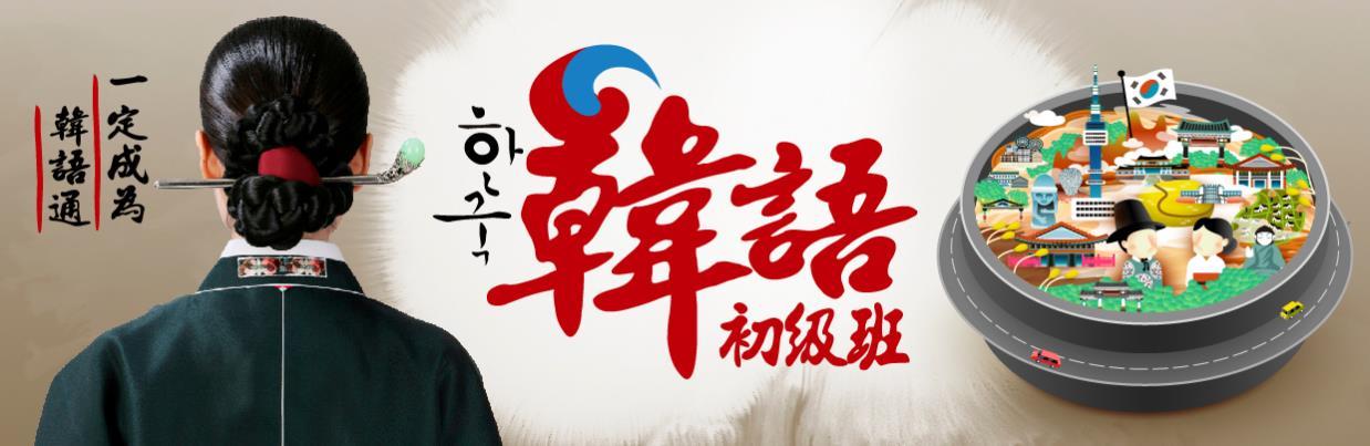 1L04B0100 韓語初級班K3 文法力!一定成為韓語通!李真雅老師