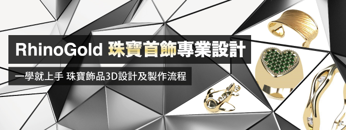 8DB7SAMPLE RhinoGold珠寶首飾專業設計 >>欲成為珠寶設計師不可錯過的3D珠寶設計軟體!