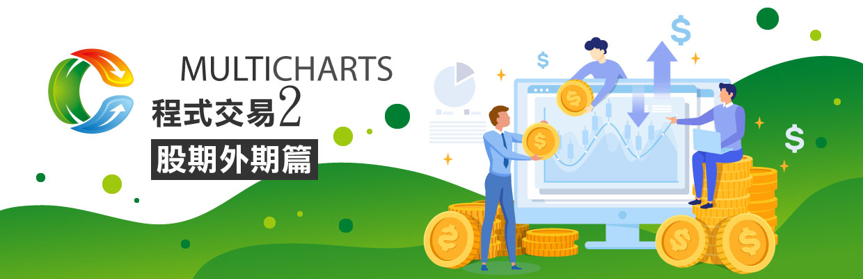 Multicharts程式交易2-股期外期篇 課程說明會