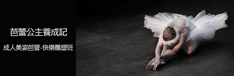UUX2B0080 成人美姿芭蕾-快樂雕塑班 芭蕾公主養成記