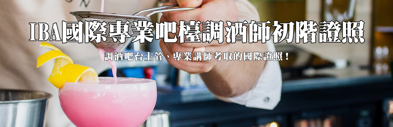 IBA國際專業吧檯調酒師初階認證