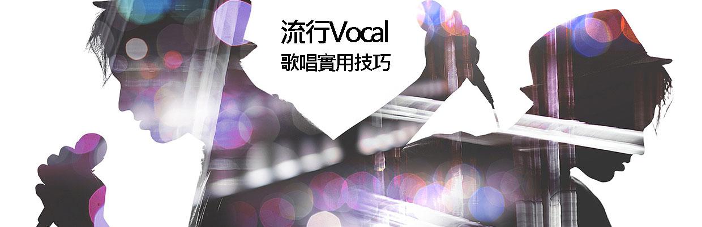 流行Vocal歌唱實用技巧