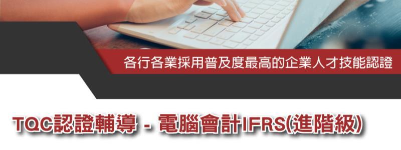 8I93sample TQC認證輔導 - 電腦會計IFRS(進階級) 各行各業採用普及度最高的企業人才技能認證