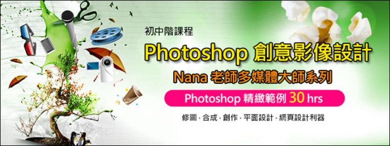 8I12SAMPLE Photoshop創意影像設計 Nana老師好評課程~創意無限 一點就通!【差1人開班】