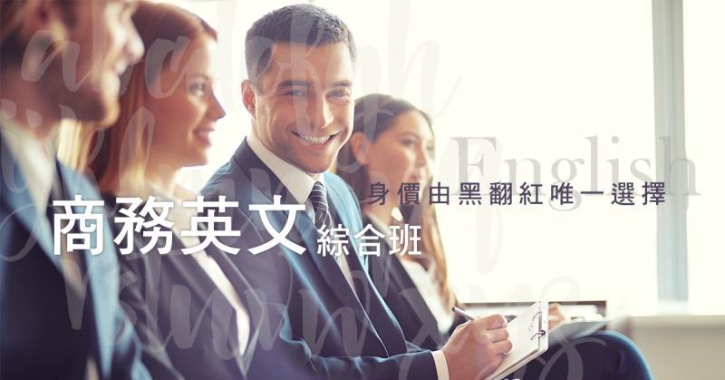 0EH8B0090 國際商務人才培養 【涉外業務幕僚高階英語課程!】(實體授課)