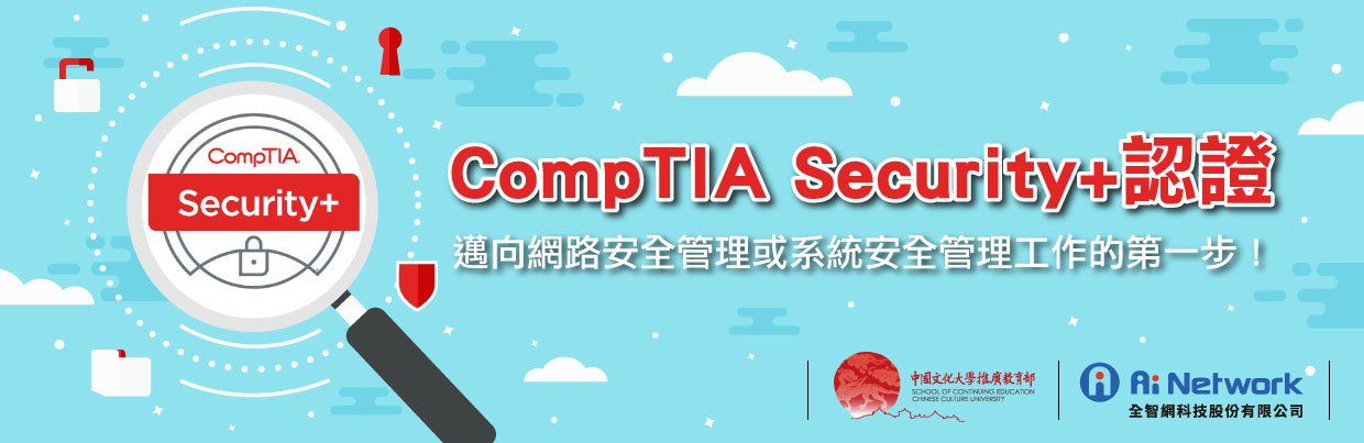 CompTIA Security+認證