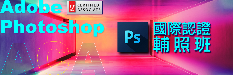 2F55B0080 Adobe Photoshop ACA 國際認證輔照班 ~7/18前早鳥85折【假日班】通過率近乎100%!