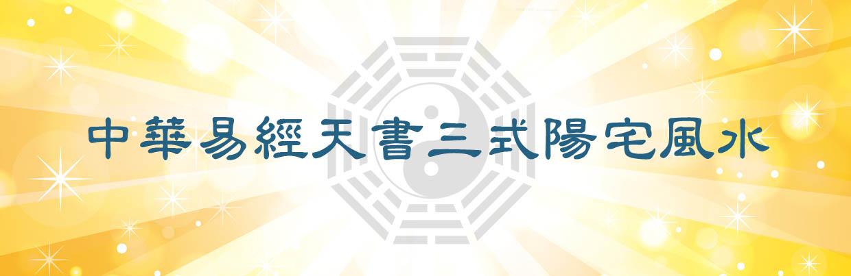 中華易經天書三式陽宅風水高階班