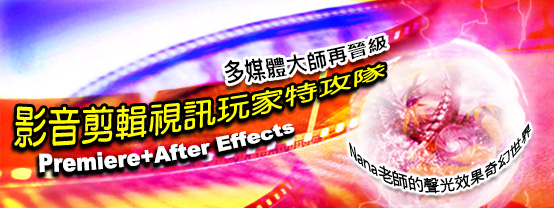 8I17SAMPLE 影音剪輯視訊玩家特攻隊  Nana老師的AE&Premiere聲光奇幻世界