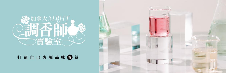 2TW5sample 英國MBHT調香師實驗室 【確認開班!!】打造專屬自己的個人品味!