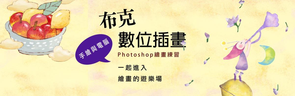 0IGLSAMPLE 布克老師 - 手繪塗鴉玩創意 用療癒系塗鴉學習Photoshop基礎課