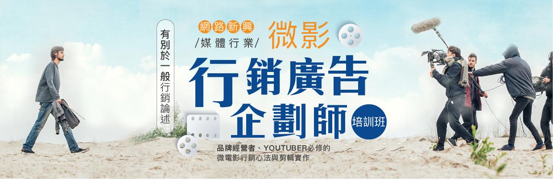 2FH9B010S 微影行銷廣告企劃師培訓班 ~【10/30前早鳥88折】品牌Youtuber必修影片行銷