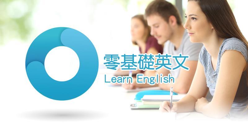 8L38SAMPLE 零基礎英文 【沒有基礎 也能學英文】
