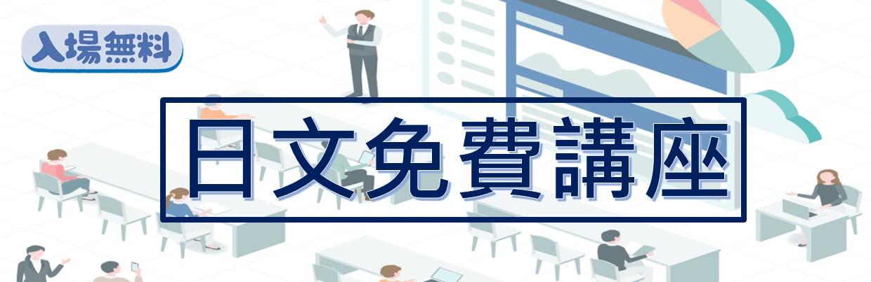 【遠距】日文免費講座-日語表達能力訓練