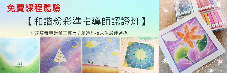 【免費講座】日本和諧粉彩課程體驗說明會