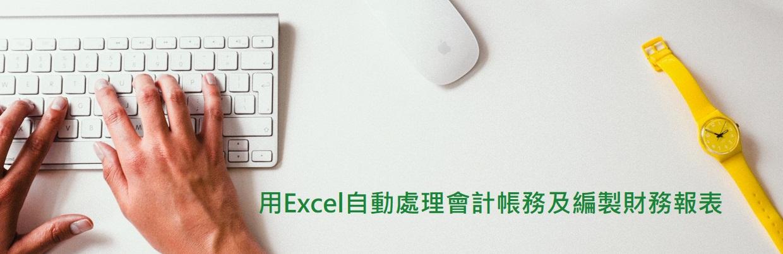 用Excel自動處理會計帳務及編製財務報表