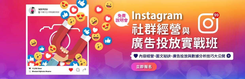 Instagram社群經營與廣告投放實戰班
