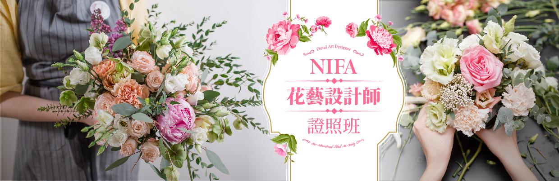 NIFA花藝設計師證照班