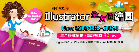8I06SAMPLE Illustrator全方位繪圖 Nana老師的全方位設計  一學就會