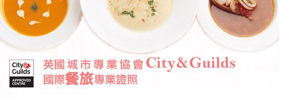 8WC5sample 英國City & Guilds國際餐旅(顧客服務)證照課程 【周末假日班,歡迎加入!】