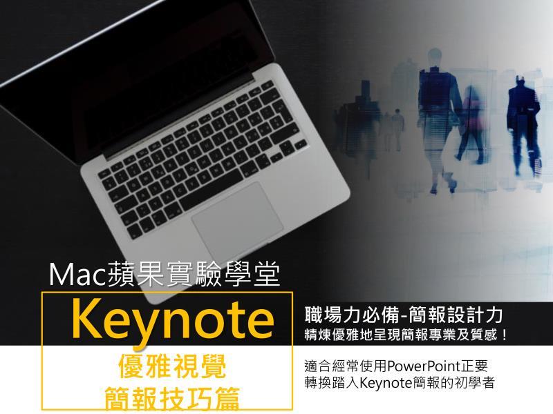 2F64SAMPLE 蘋果實驗室:Keynote優雅視覺簡報技巧篇 ~6/16前享優惠.企劃流暢質感+耳目一新的簡報企劃!