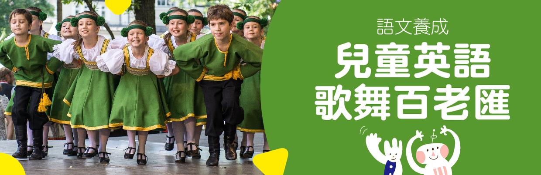 兒童英語歌舞百匯